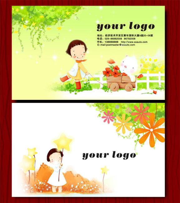 【psd】学校幼儿教育行业卡通名片卡片模版图片