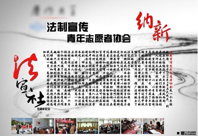 【psd】学校社团纳新中国风海报psd下载