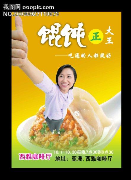 主页 原创专区 海报设计|宣传广告设计 其他 > 美食馄饨西餐宣传单