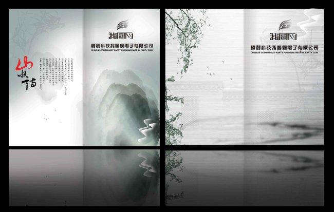 产品画册设计模板素材 折页设计模板素材 书籍杂志 手册封面设计 企业