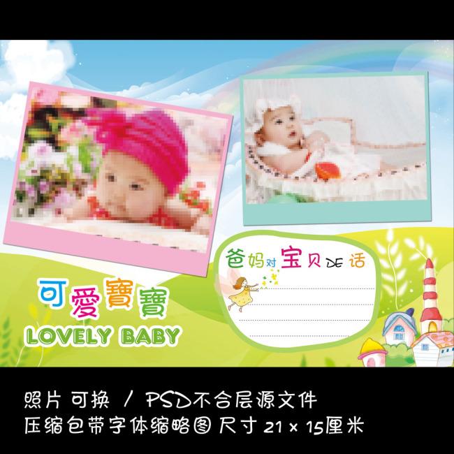 儿童相片模板 儿童相册模板 孩子照片psd模板背景素材宝贝相册边框