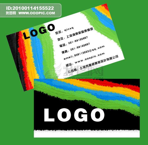 > 印刷创意名片  色彩丰富 色彩构成 色彩形状 创意 创意图片 名片