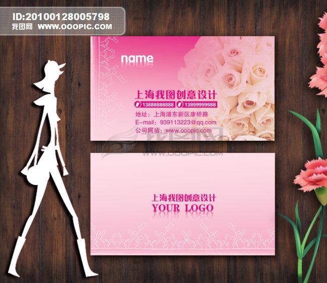 鲜花店名片设计
