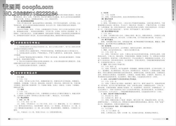黑白内页 微利设计 画册|样本|书籍|杂志|报纸 杂志版式 说明:内页图片