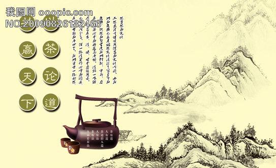 蛇年 > 茶叶海报  关键词: 茶叶 茶壶 茶杯 以茶论道 中国风 山水画