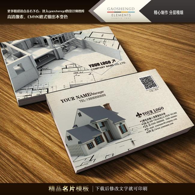 【】建筑装修名片工程名片室内设计师名片模板