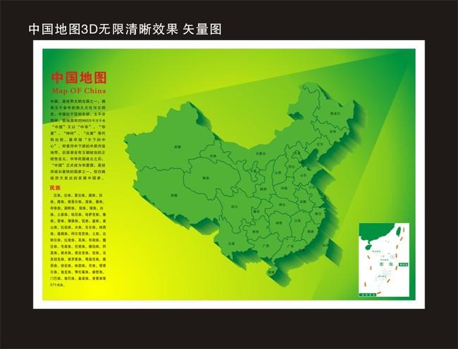 【】3d中国地图矢量图