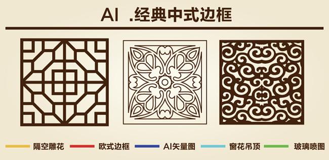 中式镂空木雕花纹