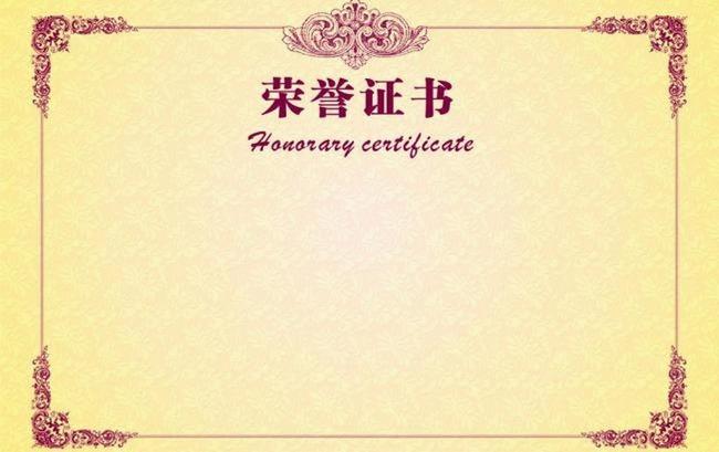 【】荣誉证书奖状聘书矢量图设计模板
