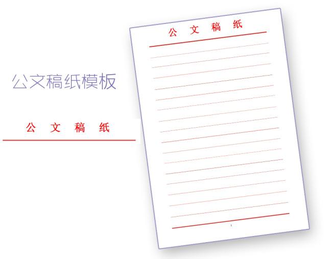 【word】公文稿纸模板word文档商务素材下载