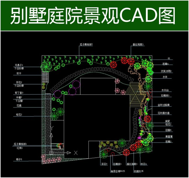 别墅庭院绿化cad平面图