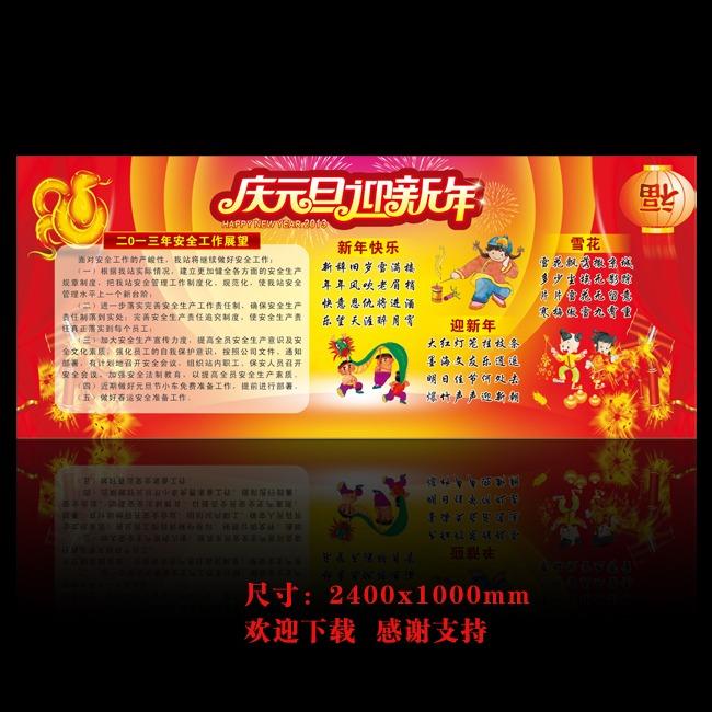 【cdr】庆元旦迎新年展板设计