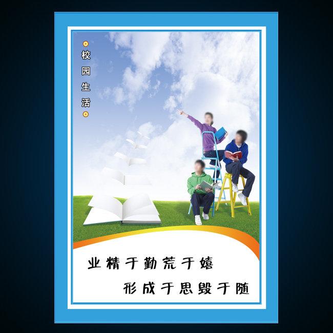 【psd】校园生活展板设计