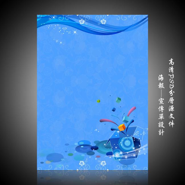 背景 海报 蓝色科技展板 背景 底图 展板背景 展板底图 展板设计 蓝色