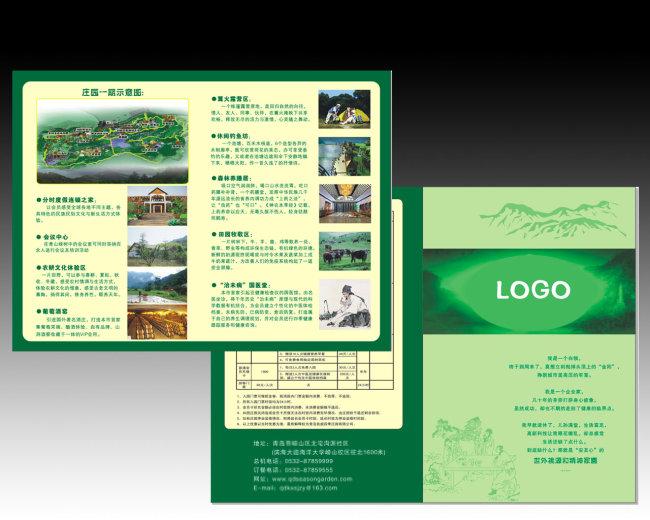 农家饭店 农家鸡蛋 农家菜牌 山庄 山庄宣传页 宣传单 宣传单设计