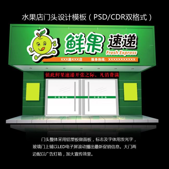 门头 鲜果速递 卡通水果 卡通苹果 说明:水果店门头设计模板