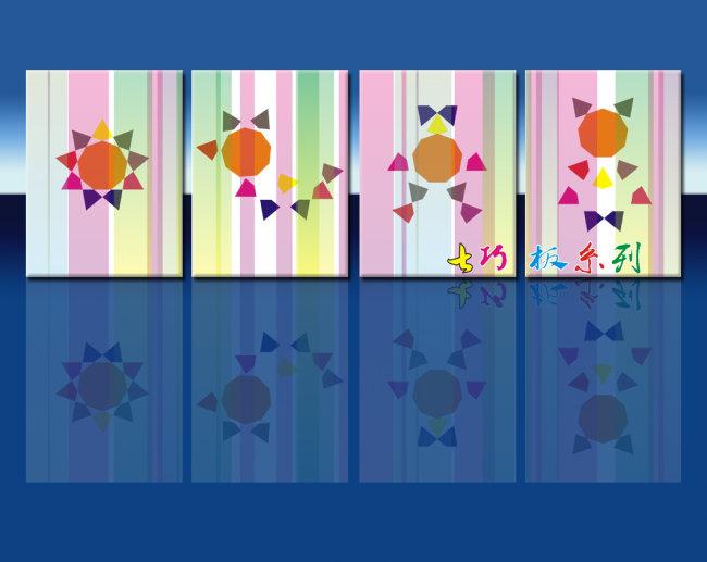 【cdr】七巧板无框画