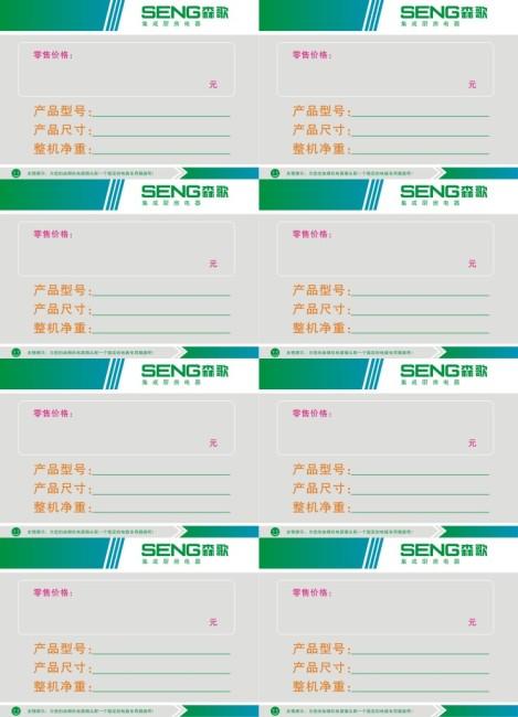 标签 标签模板 标签帖 标签模版 标签设计模板 说明:精品标签设计