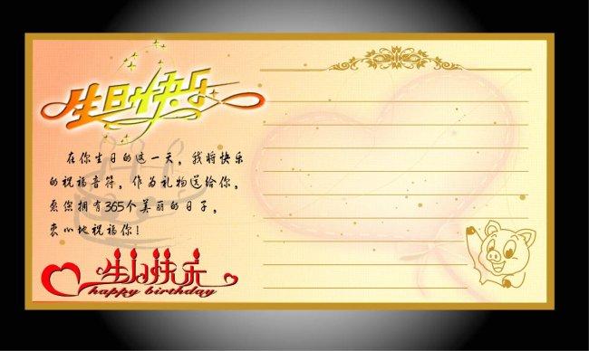 【ai】生日贺卡 生日快乐索材 生日快乐矢量图