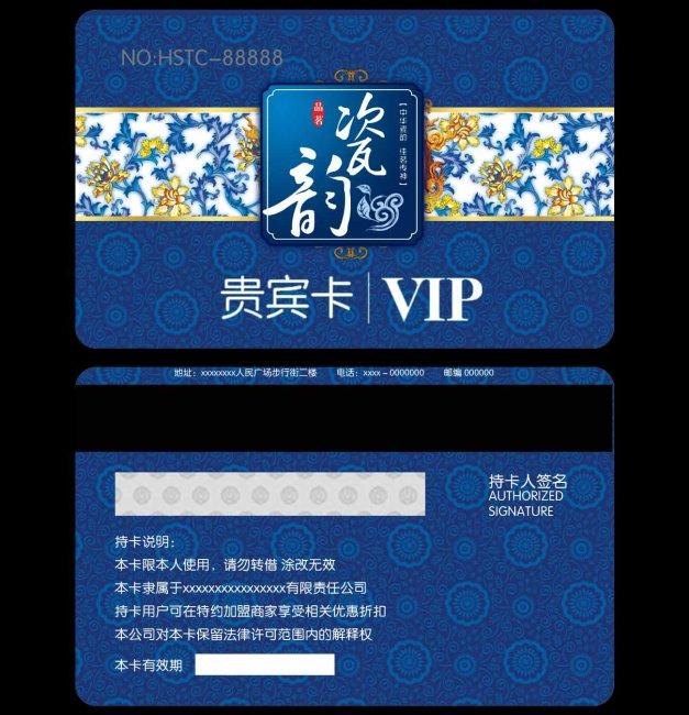 【psd】中国风系列会员卡psd设计模板