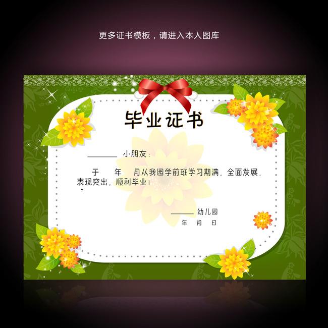 【】卡通蝴蝶结幼儿园儿童毕业证模板