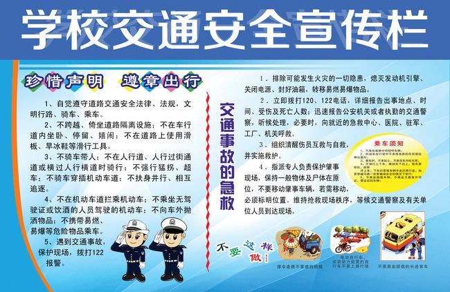 【】学校交通安全知识宣传栏展板设计psd模板_图片:_.