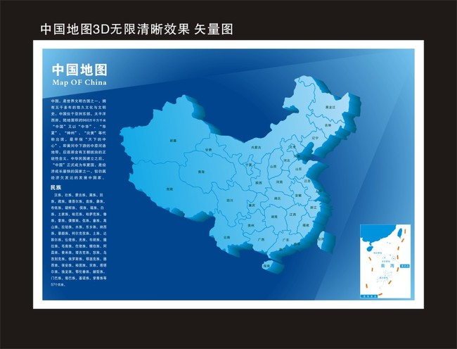 【cdr】3d效果中国地图矢量图