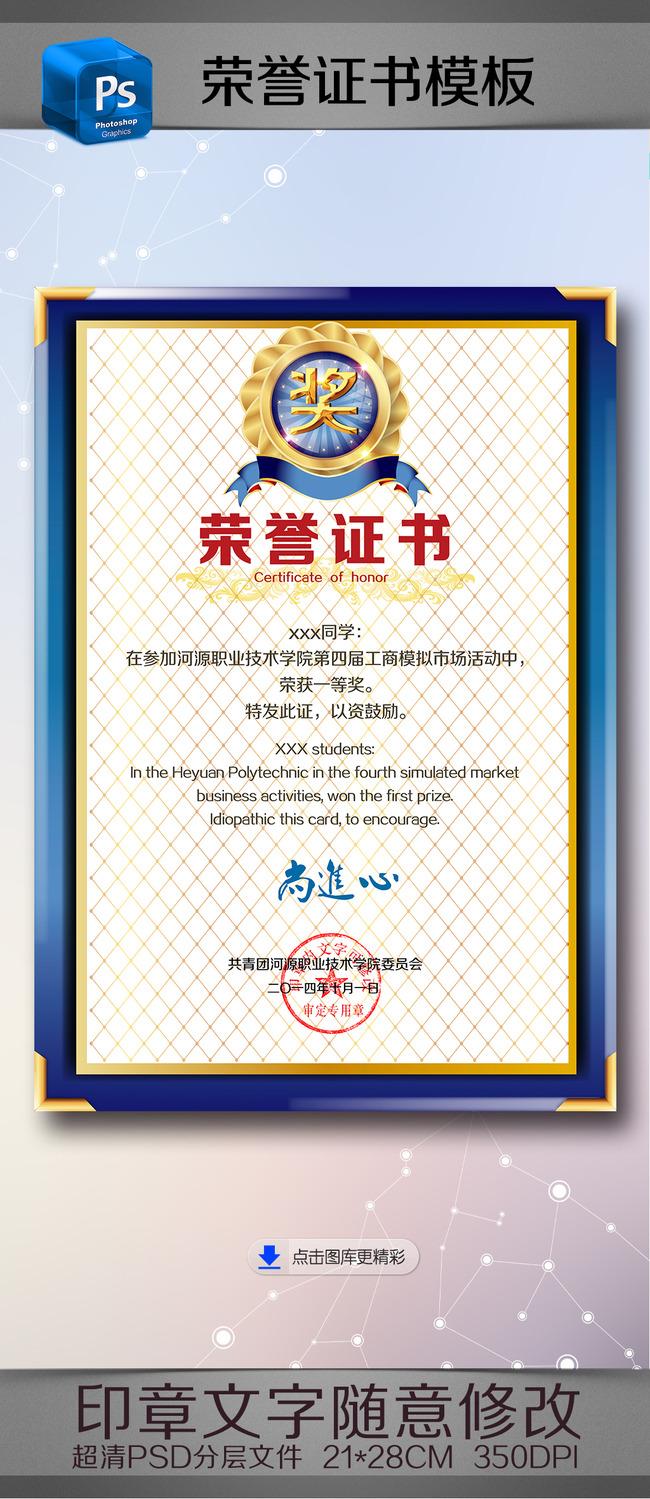 【psd】高档绚蓝色边框荣誉证书psd模板020