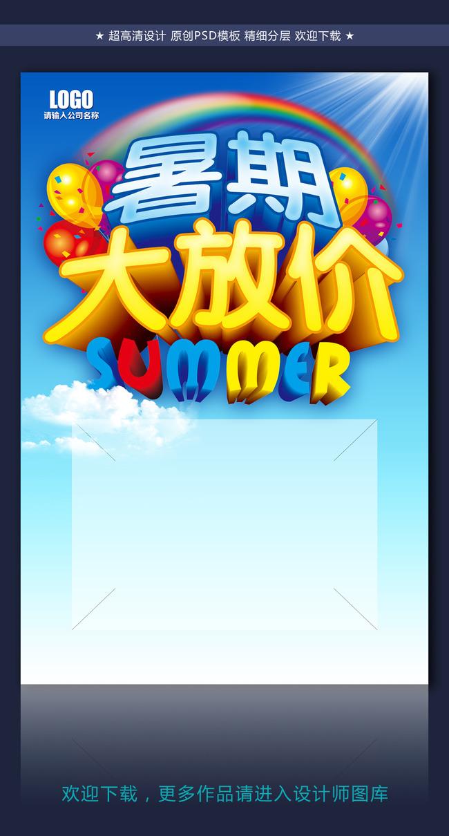 【psd】暑期大放价海报设计模板