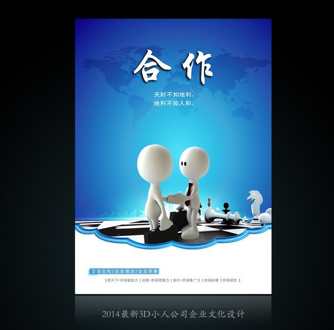 经营理念 展板背景图片 励志标语 口号 底图 宣传栏 名言警句 蓝色