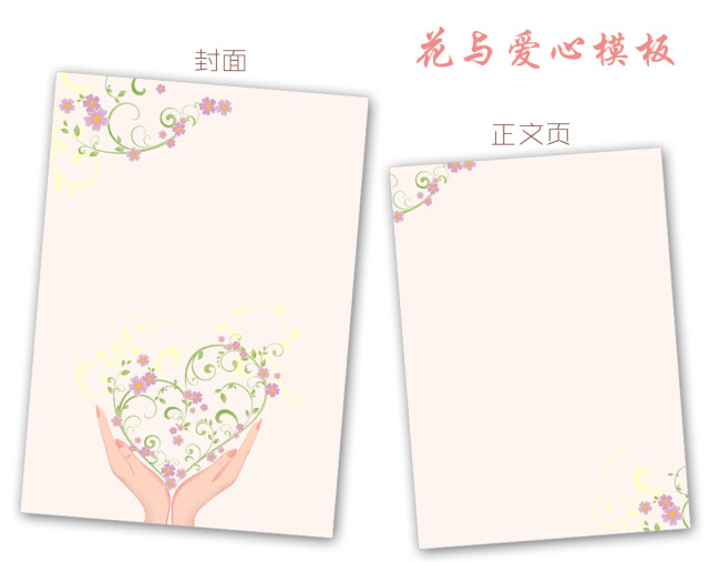 花与爱心信纸模板word文档下载