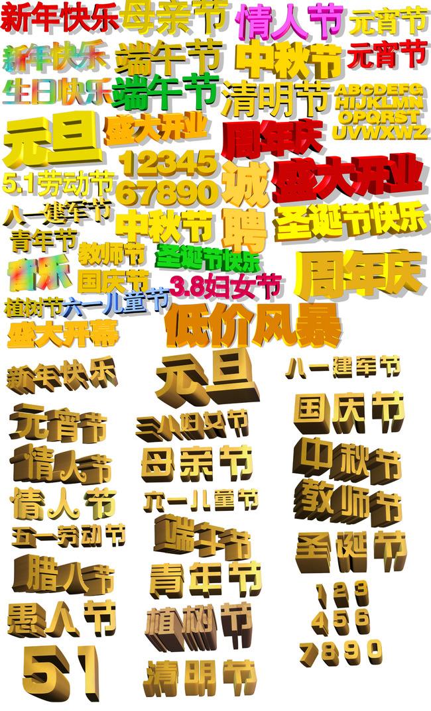 【psd】淘宝天猫促销3d立体字体psd分层源文件