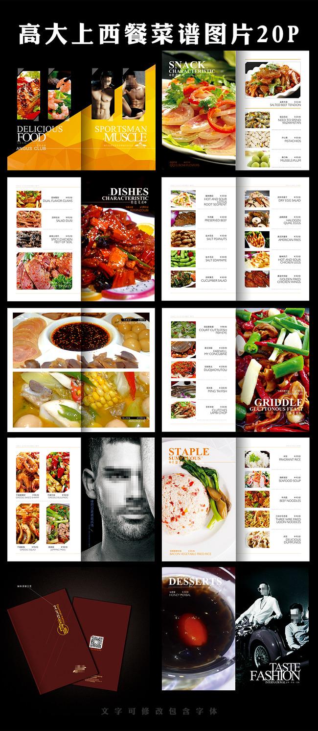 画册排版 杂志版式 版式素材 西餐菜谱 菜谱排版 美食杂志排版设计 酒