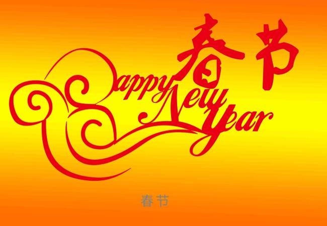 【psd】春节艺术字设计