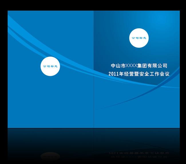 标书封面设计 说明书封面模板 封面模板 蓝色封面 封面素材 计划书