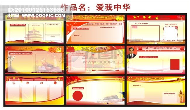 【cdr】国庆节海报模板