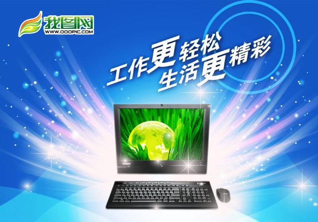 【psd】电脑宣传海报图片