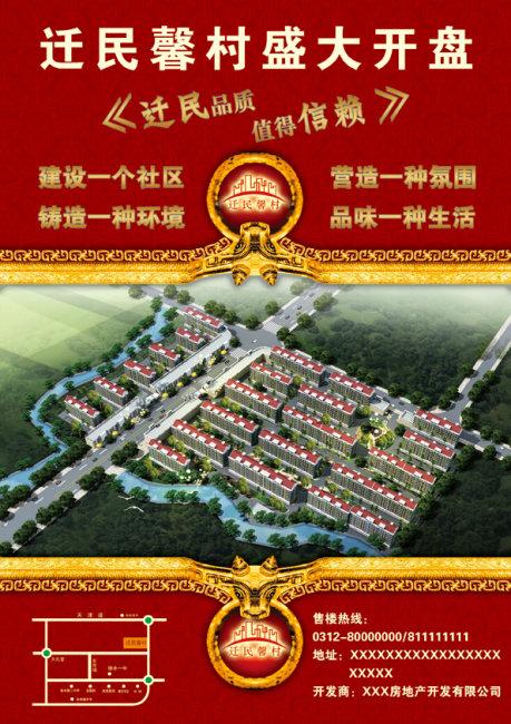 吉庆 庆典 海报 宣传单 背板 背景 模板 房地产 开盘 售楼 楼盘 效果