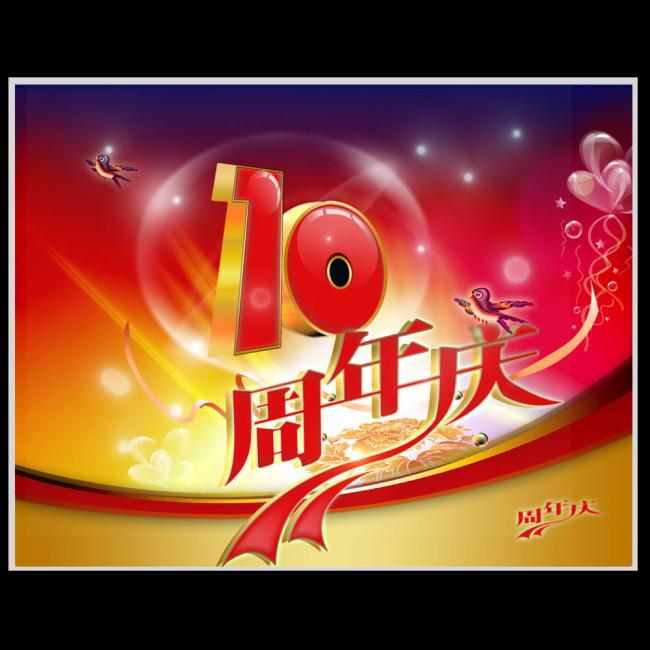 【psd】10周年庆典海报广告牌设计模板下载