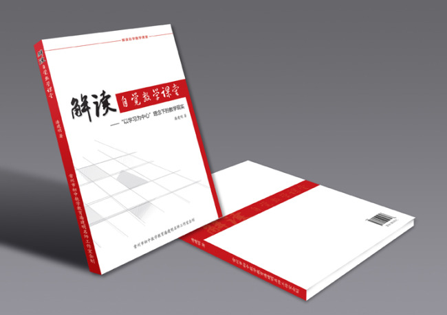 其它画册设计 > 解读自觉数学课堂  关键词: 书籍封面设计 封面素材