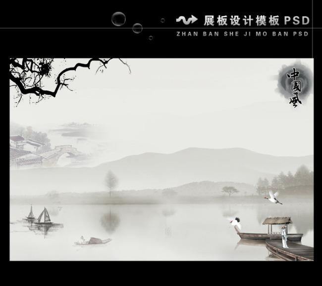 【psd】中国风水墨风格展板海报背景图psd下载