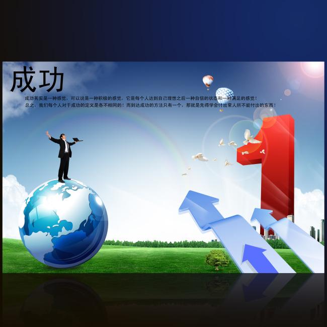 【psd】企业文化展板商务业绩成就海报背景图设计_:_.