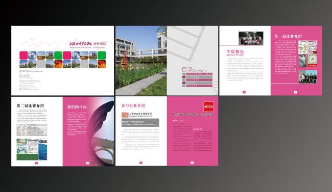 原创专区 画册设计|版式|菜谱模板 企业画册(整套) > 画册设计排版