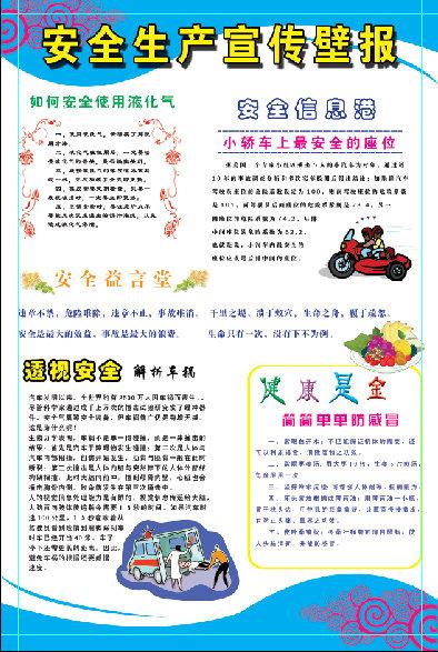 2013蛇年 > 安全生产宣传壁报  关键词: 模版 模版设计 制度 壁报