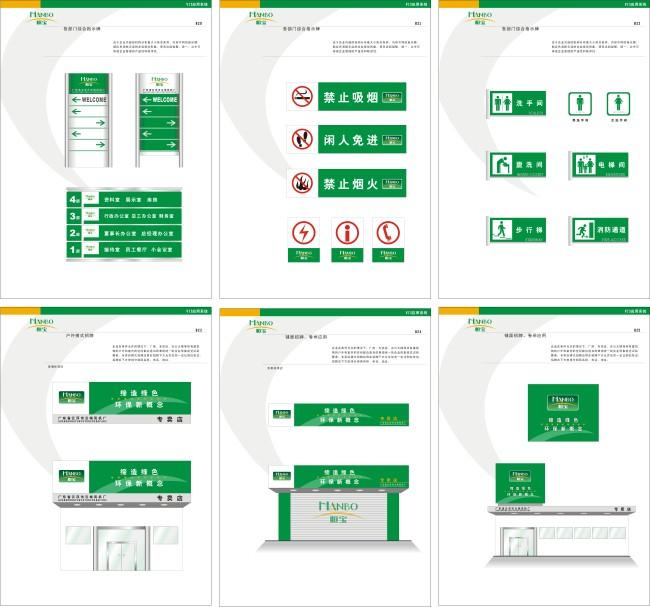 关键词: vi设计 vi模板 企业识别系统手册 全套vi原创设计 vis 风机