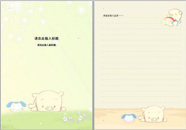 【doc】可爱卡通猪子信纸word图片
