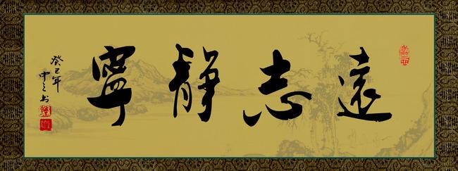书法 书法作品 650_243图片