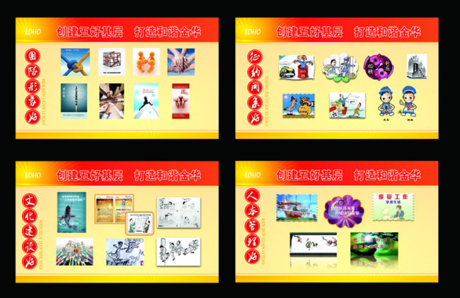 【psd】机关单位企业文化展板设计