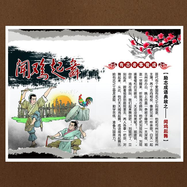 > 中国风学校展板成语典故之闻鸡起舞  关键词: 中华成语故事 典故