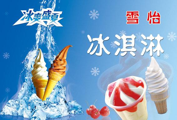 【psd】冰淇淋海报